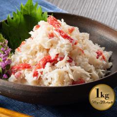 かに カニ 蟹 生炊き ずわいがに ほぐし身 1kg(50g×20パック)冷凍 ズワイガニ ずわい蟹