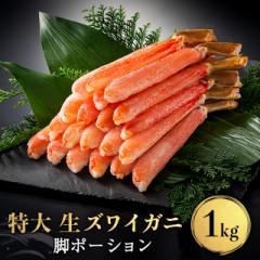 かに カニ 蟹 特大 ずわいがに 脚ポーション 1kg(500g×2パック(18〜24本))冷凍 ズワイガニ ずわい蟹