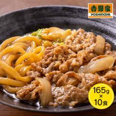 吉野家 牛すき 165g×10食 冷凍 総菜