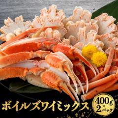 予約販売 かに カニ 蟹 ボイル ズワイガニ ミックス 400g(総重量500g)×2パック ずわいがに ずわい蟹 冷凍