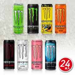 アサヒ モンスターエナジー飲み比べ8種セット24本 アソート