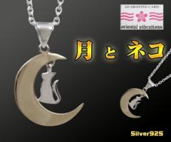 【OV】月とネコのペンダントSV+B/動物和風送料無料
