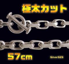極太カットチェーン57cm/シルバー925・銀【メイン】送料無料