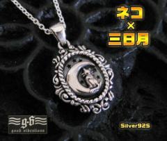 【GV】ネコと三日月のペンダント(1)/シルバー925・銀【メイン】ブランド猫送料無料