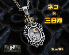 【GV】ネコと三日月のペンダント(2)SV+B/シルバー925・銀【メイン】ブランド猫送料無料