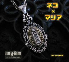 【GV】ネコマリアのペンダントSV+B/シルバー925・銀ブランド猫送料無料
