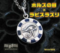 【GV】ホルスの目のペンダント/シルバー925・銀ブランド天然石送料無料