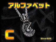クラウン付きアルファベットCZ・C/シルバー925・銀イニシャルペンダント送料無料