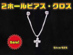 2ホールピアス(4)十字架CZ/クロス送料無料