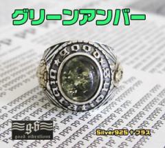【GV】カレッジリング(2)グリーンアンバー17号・19号・21号・23号/天然石ブランドシルバー925銀 【メイン】送料無料