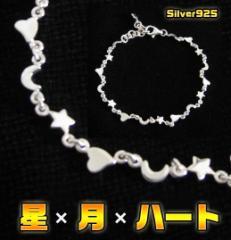 シンプルな星と月とハートのブレスレット(1)/スタームーンフリーサイズシルバー925銀 【メイン】送料無料