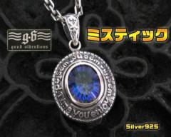 【GV】ブルーミスティッククォーツのペンダント(1)/ブランド青シルバー925銀送料無料