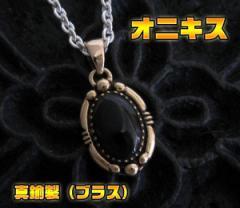 ブラスオニキスペンダント(2)/金色真鍮製天然石送料無料
