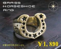 送料無料!ブラスホースシューリング(2)08号・10号・12号・14号・16号・18号・20号・22号・24号/偶数サイズ指輪真鍮製ブ