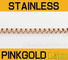 ステンレス・ベネチアンチェーン・ピンク1.5mm選択可40cm・45cm/ピンクゴールドPVDコーティング金属アレルギー対応サー送料無料