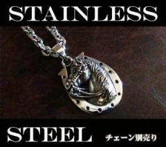 ステンレスペンダント・ホースシュー(1)/(メイン)金属アレルギー対応サージカルステンレス製316L馬蹄・蹄鉄ネックレスstainlesscp