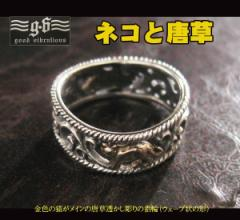 【GV】ネコと唐草の指輪(1)5号・6号・7号・9号・11号/(メイン)シルバー925銀指輪・リング猫・ねこ・動物送料無料