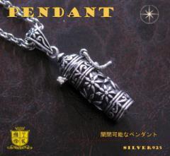 ピルケース(16)/シルバー925製ペンダント銀・ロケット・ネックレス送料無料