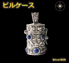 ピルケース(25)/・ピルケース・天然石・・ネックレス・シルバー925(銀)・送料無料