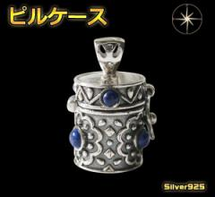 ピルケース(26)/・ピルケース・天然石・・ネックレス・シルバー925(銀)・送料無料