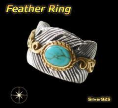 フェザーリング(14)フリーサイズ11号/(メイン)・イーグル・羽根・天然石・ターコイズ・シルバー925(銀)・・指輪送料無料