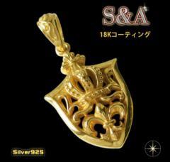 (G)18KGコーティング【S&A】クラウンLILYシールド(2)/ユリLILY・紋章・シールド・盾・王冠・送料無料