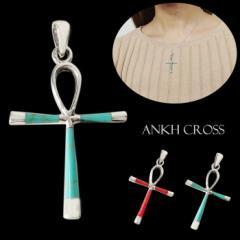 エジプトクロス(14)選択可 赤サンゴ・ターコイズ・グリーン/シルバー925銀ペンダントネックレス天然石十字架クロス