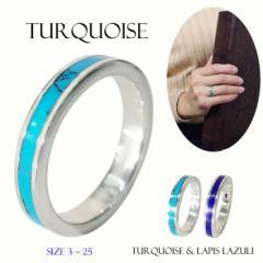 シンプルリング(10)選択可 ターコイズラピスラズリ03号〜25号メインシルバー925銀天然石指輪