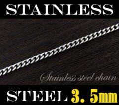 【ステンレス】喜平チェーン3.5mm選択可40cm・45cm・50cm・55cm・60cm・65cm・70cm 金属アレルギー対応ネックレスサージカルステンレス