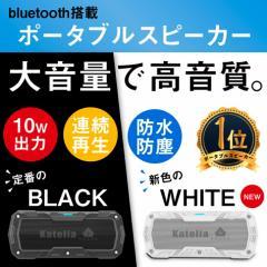 【1年保証付】ポータブル スピーカー bluetooth ブルートゥース 10W 防水 防塵 高音質×重低音 ウォークマン iphone スマホ オーディオ