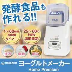 maxzen JY01 [ヨーグルトメーカー ホームプレミアム]【あす着】