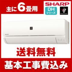 SHARP AY-G22DH 標準設置工事セット DHシリーズ [エアコン (主に6畳用)]