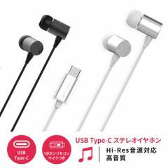 Type-C イヤホン HACRAY Stereo Earphone(ハクライ ステレオイヤホン)ハイレゾ音源対応 高音質 カナル型 通話可能 ハンズフリー