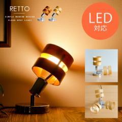 間接照明 スタンドライト おしゃれ 寝室 照明 LED 対応 北欧