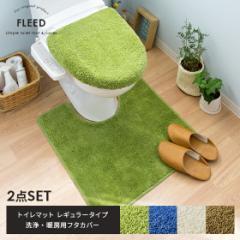 トイレマット セット トイレカバー フタカバー 洗浄暖房用 北欧
