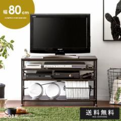 テレビ台 テレビボード ローボード 収納 幅80 モダン 収納棚