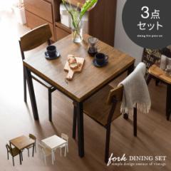 ダイニングテーブル 3点セット 2人掛け 2人用 おしゃれ 食卓