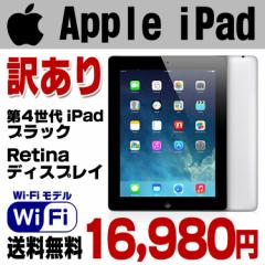 訳あり激安品 Apple アップル iPad 第4世代 Retinaディスプレイ Wi-Fiモデル 16GB A1458 MD510J/A ブラック タブレットPC 中古