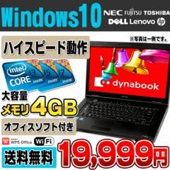 Windows10 高速動作 店長おまかせノート Corei3 i5 i7 メモリ4GB HDD160GB DVDROM 15ワイド Office付き パソコン 中古