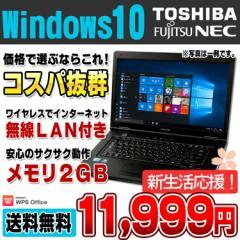 新生活応援 入門機にも! Windows10搭載 15インチワイド 店長おまかせノート メモリ2GB HDD160GB DVDROM Office付き ノートパソコン 中古