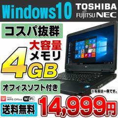 メモリ4GB搭載でサクサク快適 Office付き おまかせノートパソコン 15型ワイド HDD160GB DVDROM 無線LAN Windows10 Home 中古パソコン