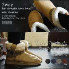 ●THANKSSALE●2way裏ボアニット切替ムートンタッチブーツ(レディース 靴 ブーツ ムートン ショートブーツ ボア 2way ボタン ぺたんこ フ