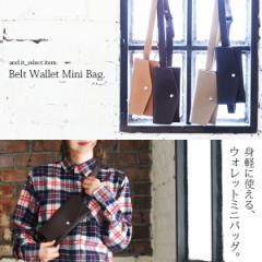 ●秋SALE●ベルトウォレットミニバッグ(レディース バッグ ベルトバッグ ウエストバッグ ウエストポーチ 小さめ フラップ カード収納