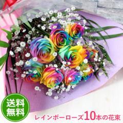 【誕生日】【送料無料】 虹色のバラレインボーローズミラクル 10本の花束  プレゼント 女性 ホワイトデー 花 お返し