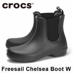 クロックス フリーセイル チェルシー ブーツ レディース レインブーツ 長靴 サイドゴア ショート丈 ブラック 黒 防水 軽量 女性 crocs