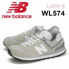 ニューバランス WL574 CA Bワイズ スニーカー レディース 女性 シューズ 靴 ローカット ライトグレー 細め New Balance WL574 送料無料