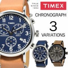 タイメックス TIMEX TW2P62300 TW2P71300 T49905 WEEKENDER CHRONO ウィークエンダークロノ [あす楽][正規商品][送料無料]