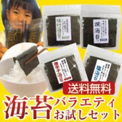 海苔バラエティお試しセット 1000円ポッキリ 有明海産 焼き海苔 味付け海苔 5種類入り ゆうパケット配送