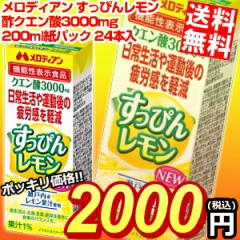 【数量限定特価】【送料無料】『機能性表示食品』メロディアン すっぴんレモン 酢クエン酸3000mg 200ml紙パック 24本入