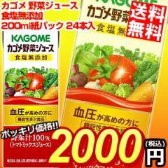 【数量限定特価】【送料無料】カゴメ 野菜ジュース 食塩無添加 200ml紙パック 24本入[機能性表示食品]